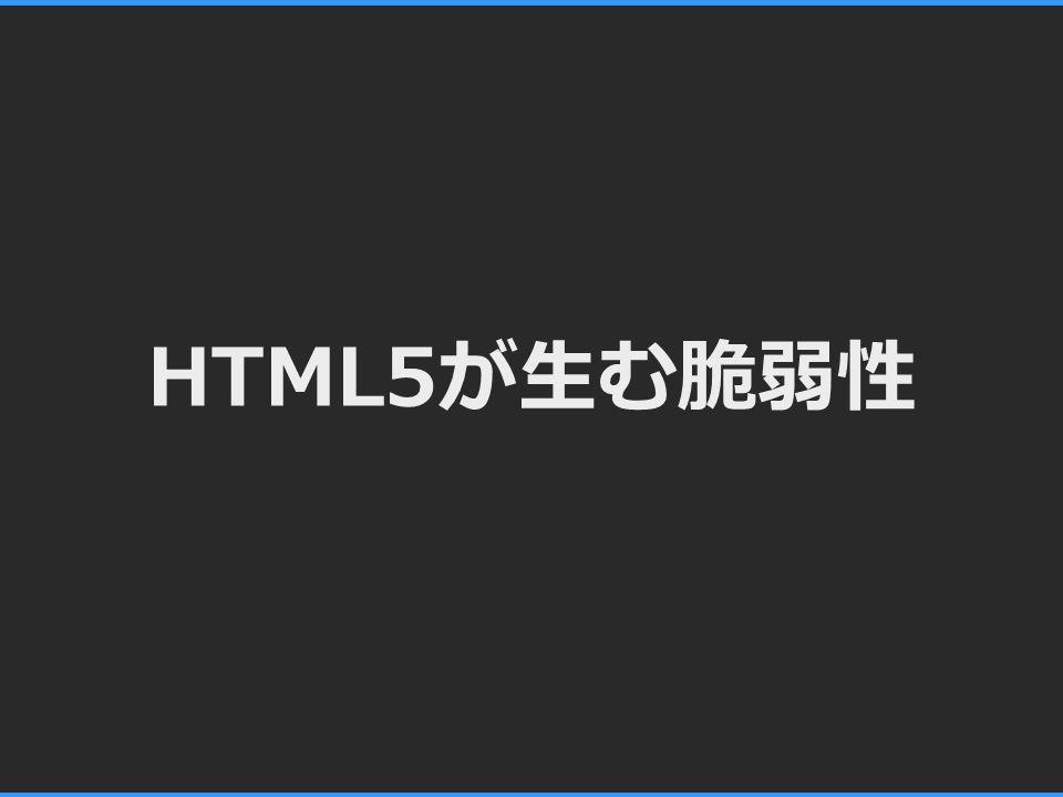 HTML5が生む脆弱性