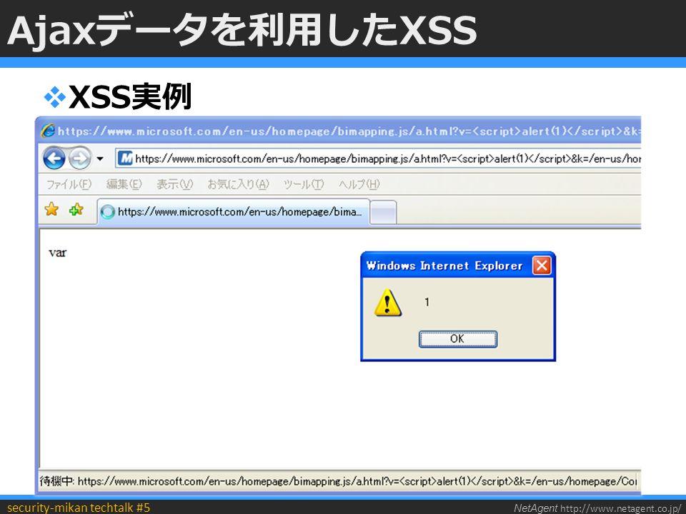 NetAgent http://www.netagent.co.jp/ security-mikan techtalk #5 Ajaxデータを利用したXSS  XSS実例