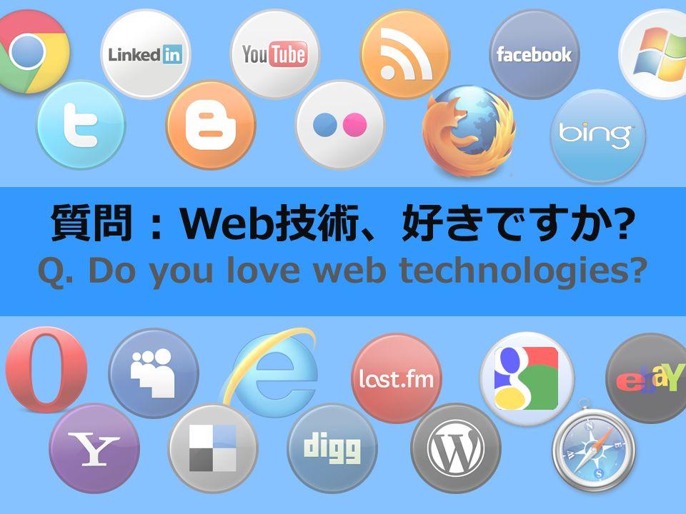 質問 : Web技術、好きですか Q. Do you love web technologies