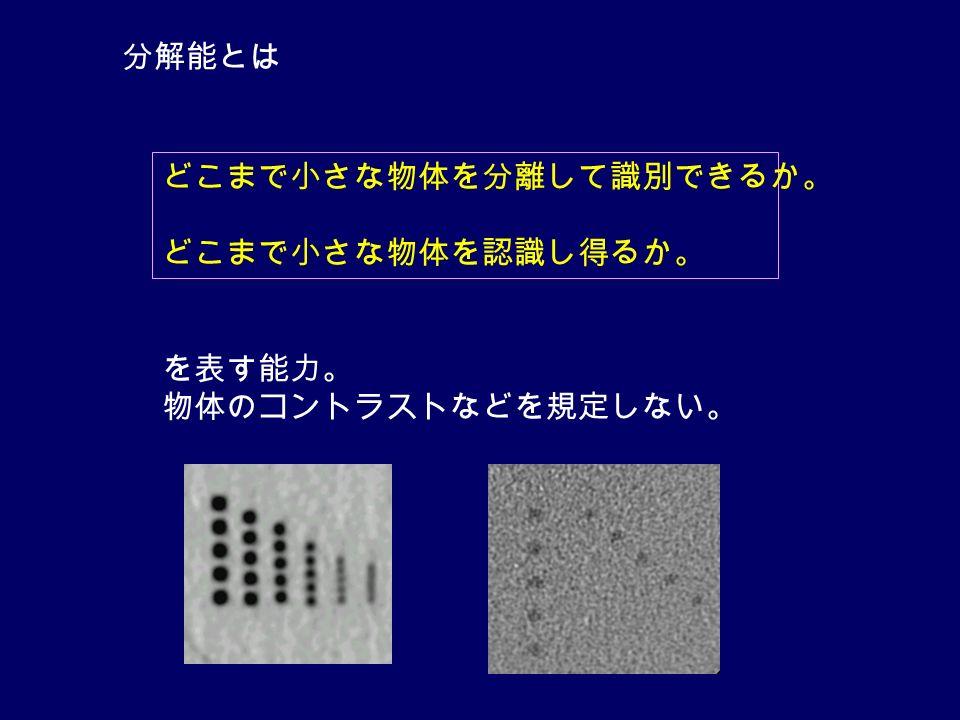 分解能とは どこまで小さな物体を分離して識別できるか。 どこまで小さな物体を認識し得るか。 を表す能力。 物体のコントラストなどを規定しない。