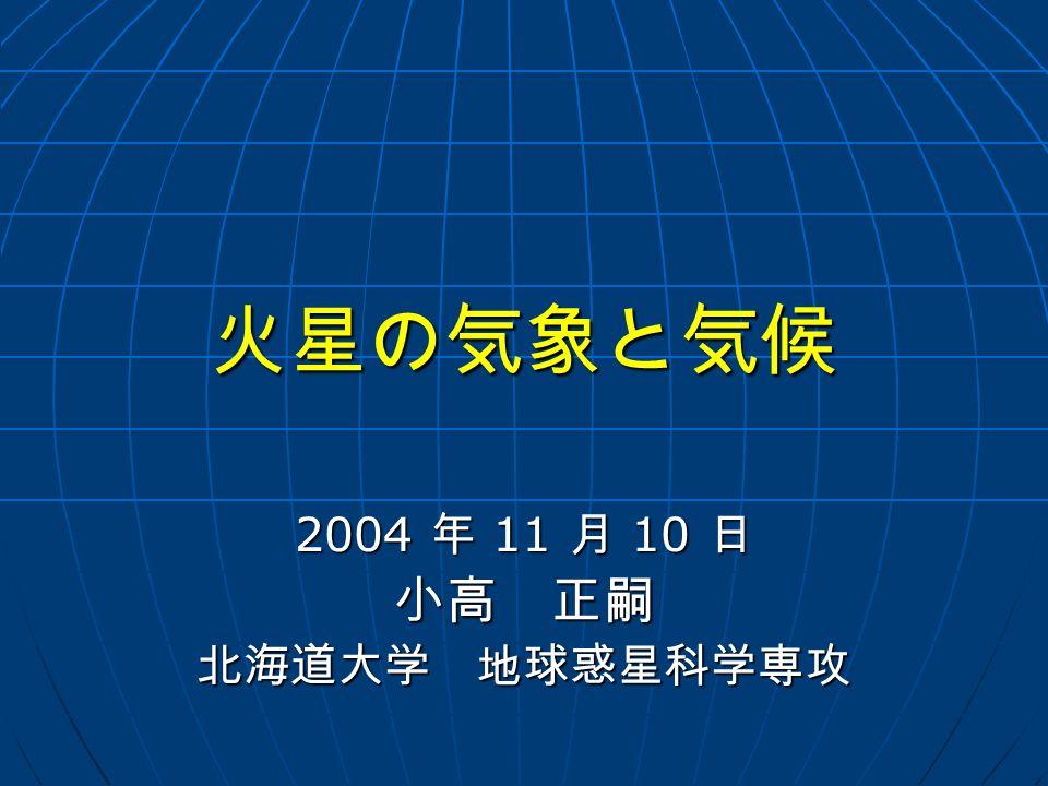 火星の気象と気候 2004 年 11 月 10 日 小高 正嗣北海道大学 地球惑星科学専攻