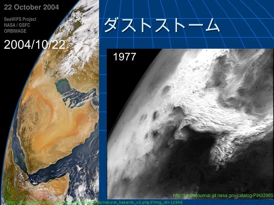 ダストストーム http://photojournal.jpl.nasa.gov/catalog/PIA02985 1977 2004/10/22 http://earthobservatory.nasa.gov/NaturalHazards/natural_hazards_v2.php3 img_id=12545