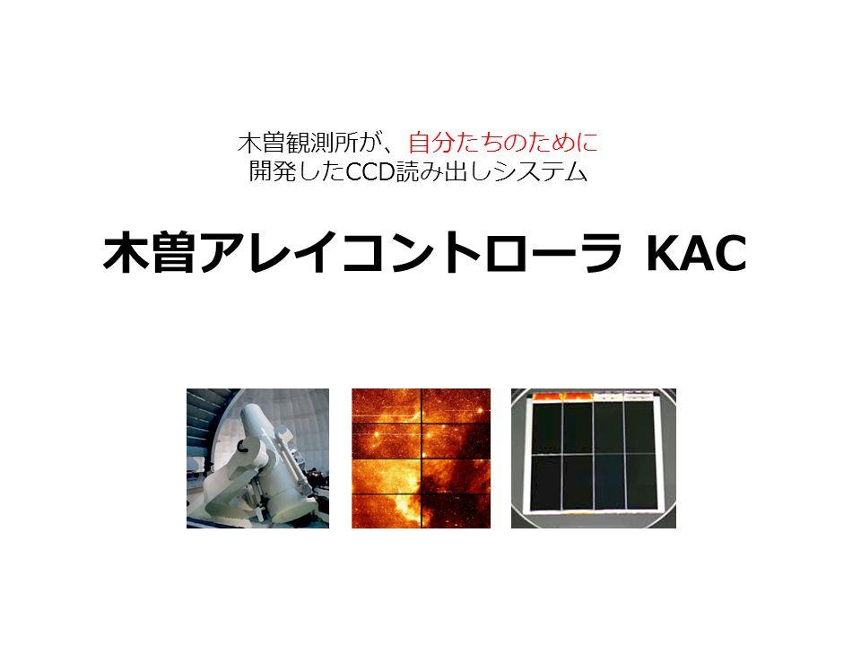 木曽アレイコントローラ KAC 木曽観測所が、自分たちのために 開発した CCD 読み出しシステム