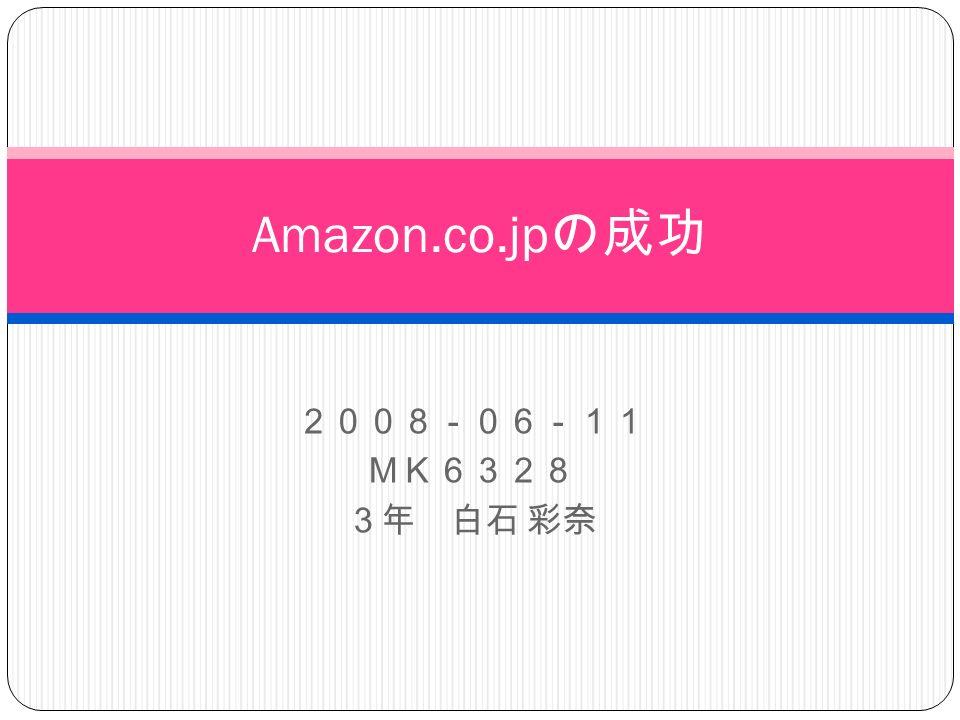 2008-06-11 MK6328 3年 白石 彩奈 Amazon.co.jp の成功