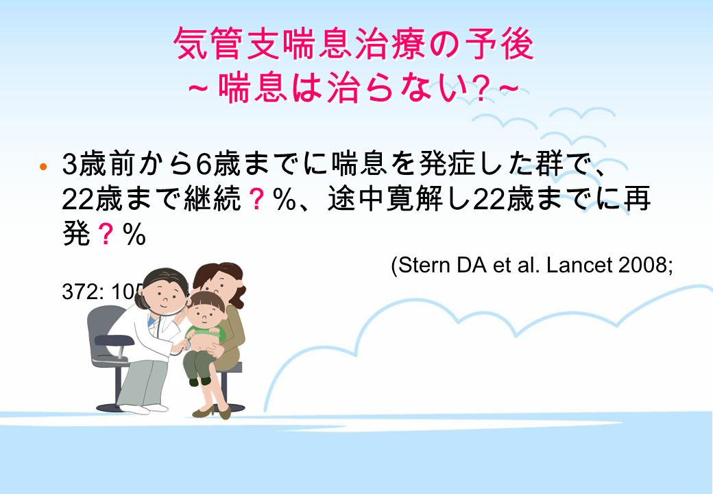 気管支喘息治療の予後 ~喘息は治らない . ~ 気管支喘息治療の予後 ~喘息は治らない .