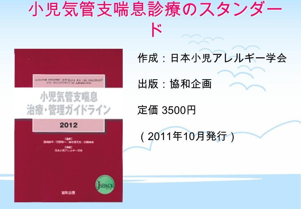 作成:日本小児アレルギー学会 出版:協和企画 定価 3500 円 ( 2011 年 10 月発行) 小児気管支喘息診療のスタンダー ド
