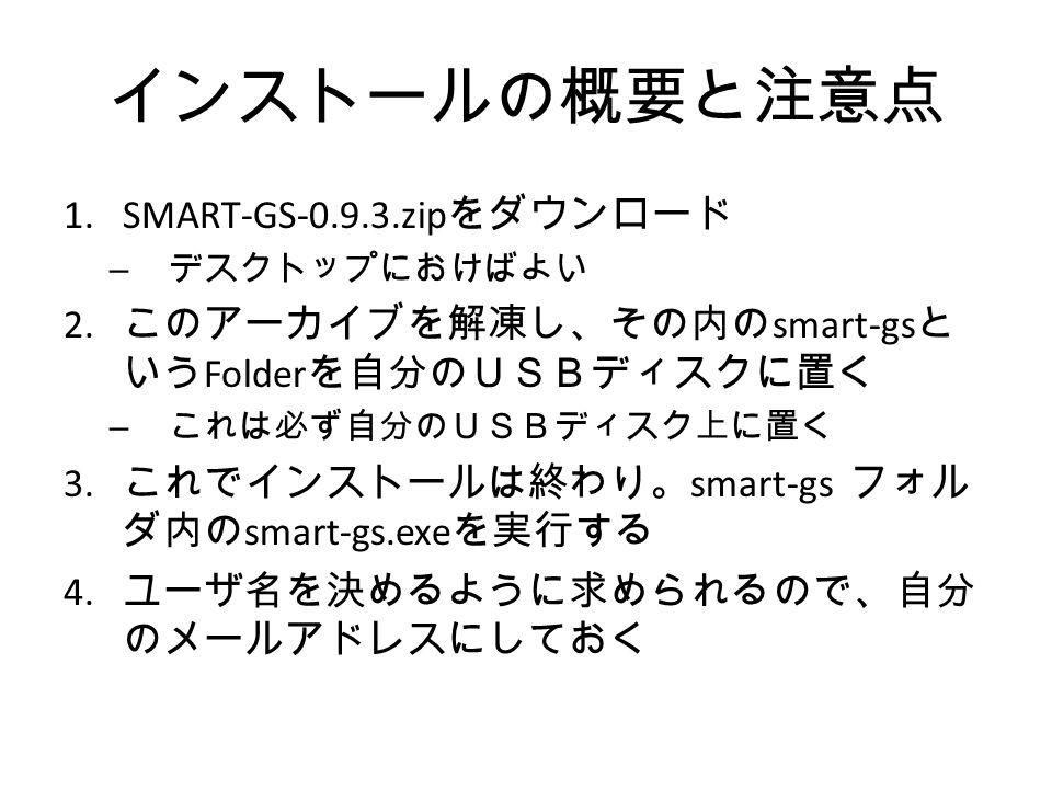 1.SMART-GS-0.9.3.zip をダウンロード – デスクトップにおけばよい 2.