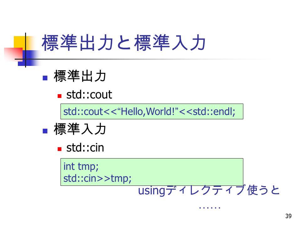 39 標準出力と標準入力 標準出力 std::cout 標準入力 std::cin std::cout<< Hello,World.