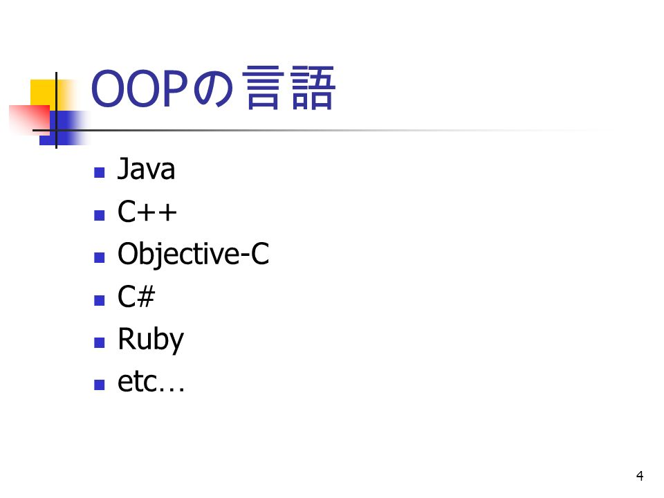 4 OOP の言語 Java C++ Objective-C C# Ruby etc …