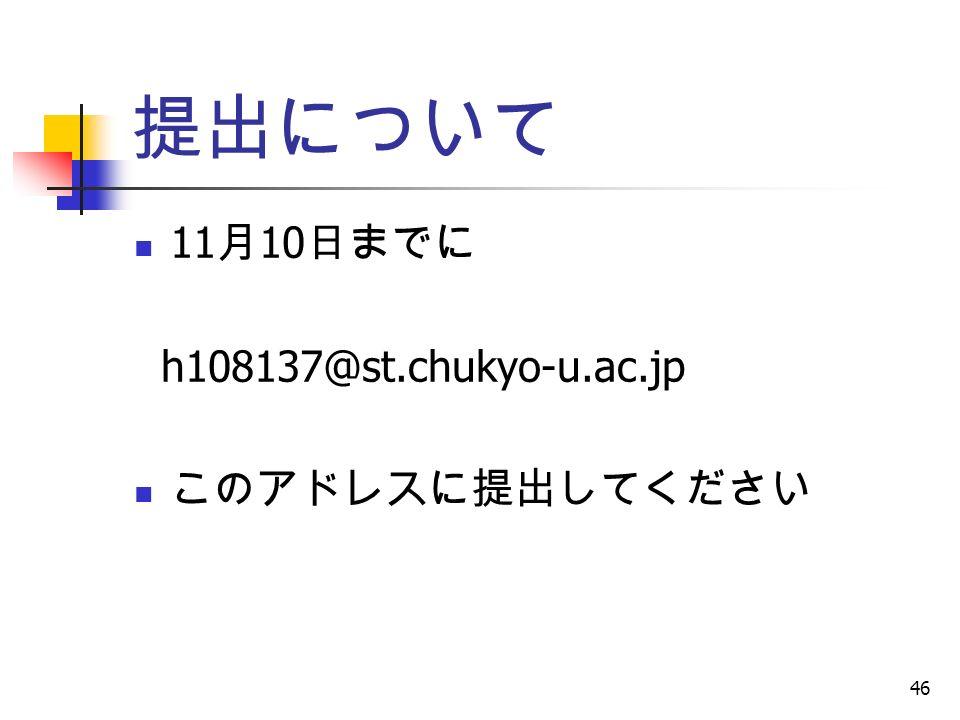 46 提出について 11 月 10 日までに h108137@st.chukyo-u.ac.jp このアドレスに提出してください