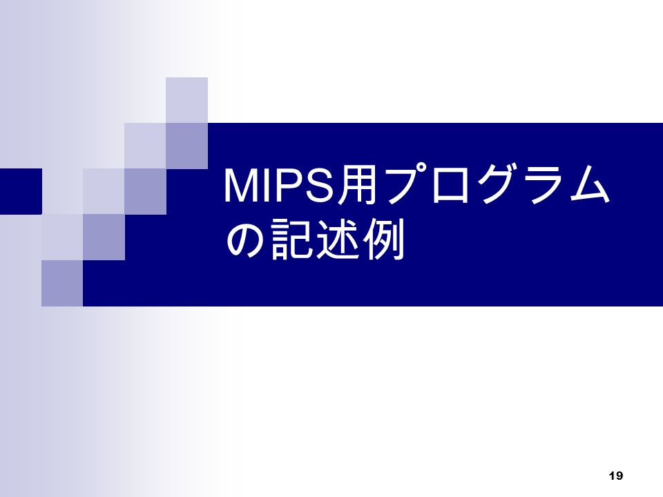 19 MIPS 用プログラム の記述例