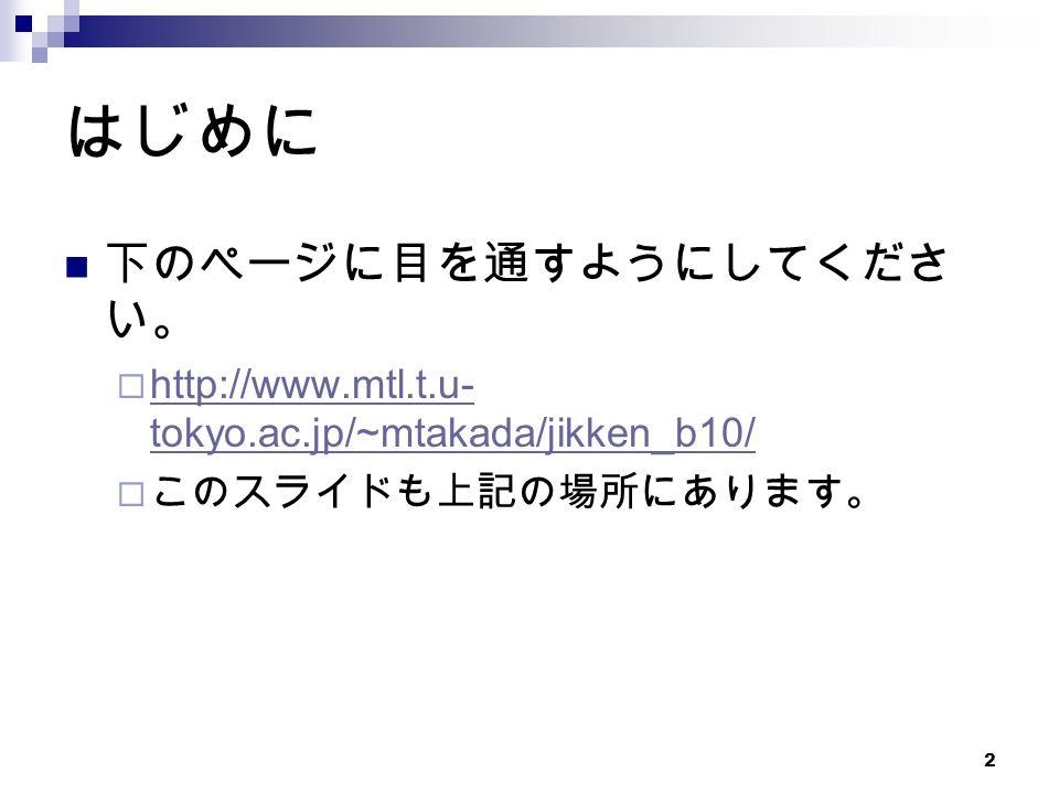 2 はじめに 下のページに目を通すようにしてくださ い。  http://www.mtl.t.u- tokyo.ac.jp/~mtakada/jikken_b10/ http://www.mtl.t.u- tokyo.ac.jp/~mtakada/jikken_b10/  このスライドも上記の場所にあります。