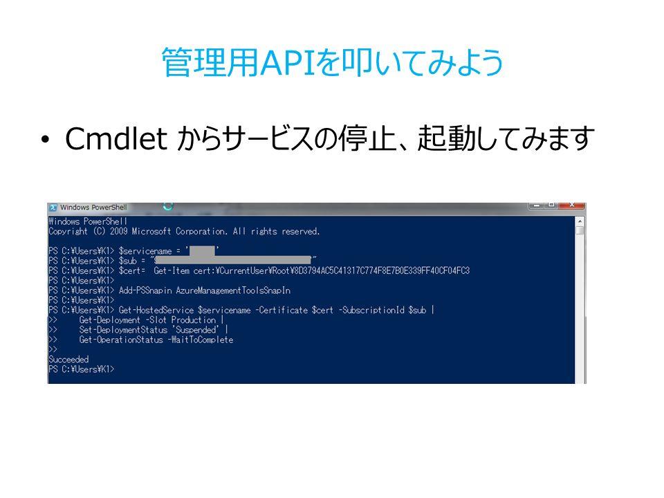 管理用APIを叩いてみよう Cmdlet からサービスの停止、起動してみます