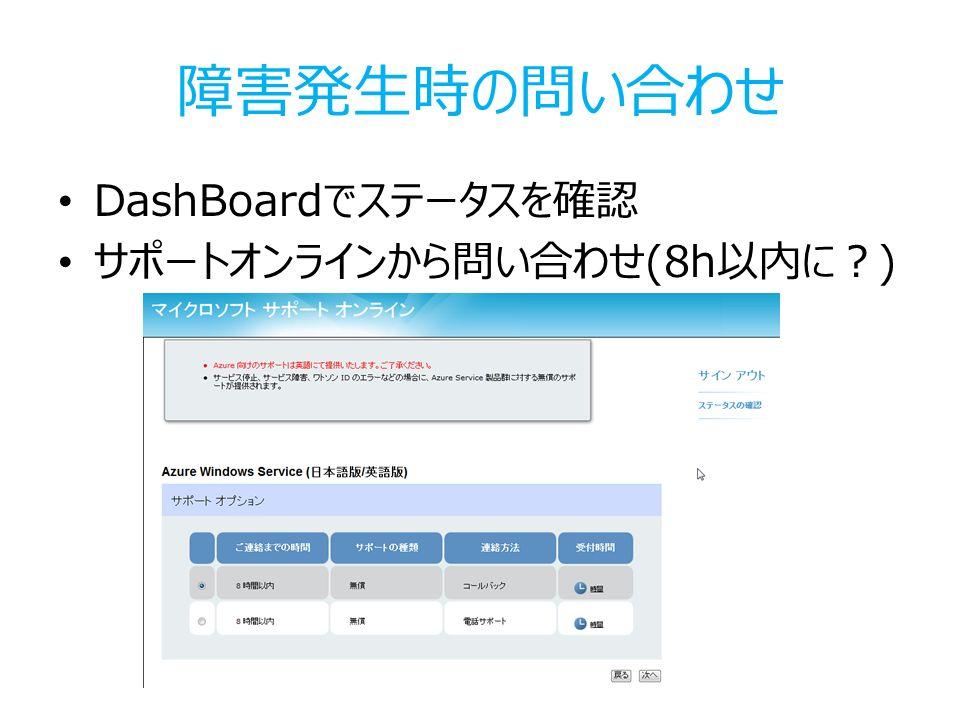 障害発生時の問い合わせ DashBoardでステータスを確認 サポートオンラインから問い合わせ(8h以内に?)