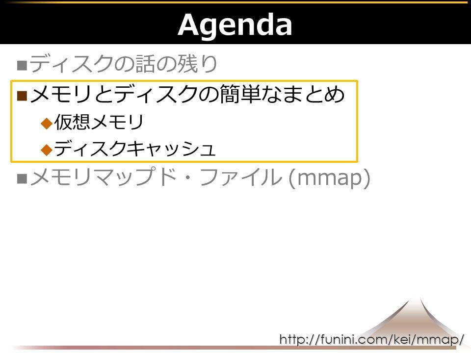http://funini.com/kei/mmap/ Agenda ディスクの話の残り メモリとディスクの簡単なまとめ  仮想メモリ  ディスクキャッシュ メモリマップド・ファイル (mmap)