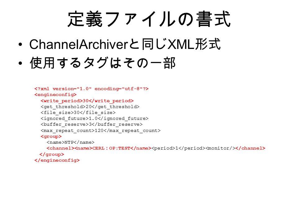 定義ファイルの書式 ChannelArchiver と同じ XML 形式 使用するタグはその一部 30 20 30 1.0 3 120 NTP CERL : OP:TEST 1