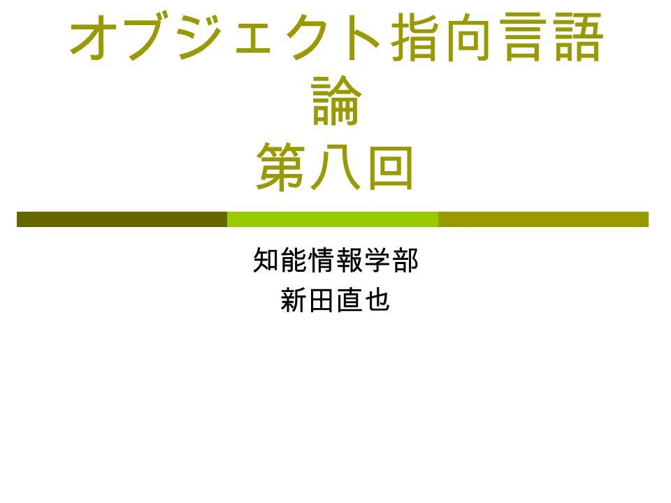 オブジェクト指向 言語 論 第八回 知能情報学部 新田直也