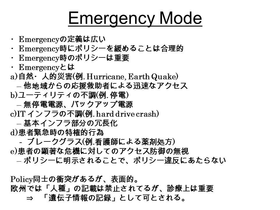 ・ Emergency の定義は広い ・ Emergency 時にポリシーを緩めることは合理的 ・ Emergency 時のポリシーは重要 ・ Emergency とは a) 自然・人的災害 ( 例.