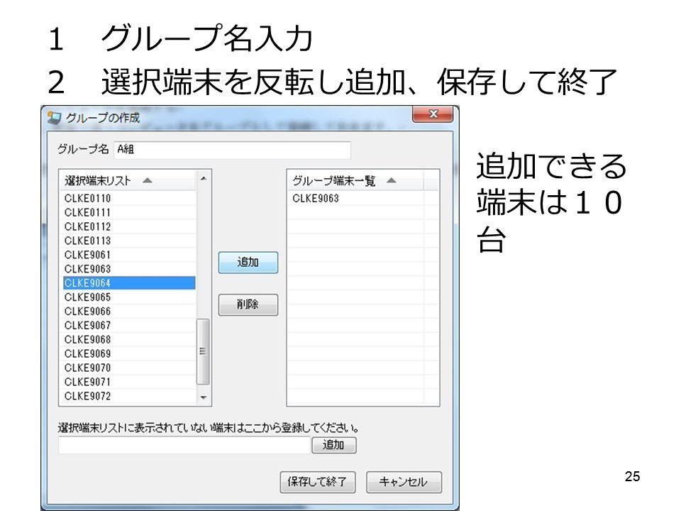 25 1 グループ名入力 2 選択端末を反転し追加、保存して終了 追加できる 端末は10 台