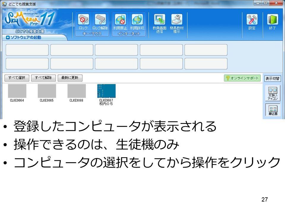 27 登録したコンピュータが表示される 操作できるのは、生徒機のみ コンピュータの選択をしてから操作をクリック