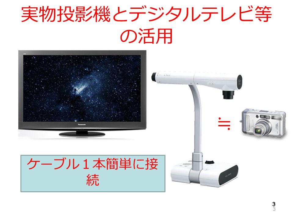 33 3 実物投影機とデジタルテレビ等 の活用 3 ケーブル1本簡単に接 続 ≒