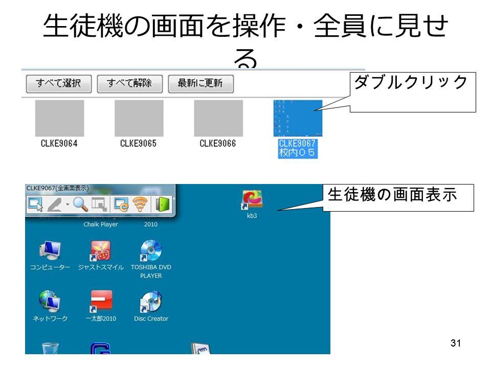 31 生徒機の画面を操作・全員に見せ る ダブルクリック 生徒機の画面表示