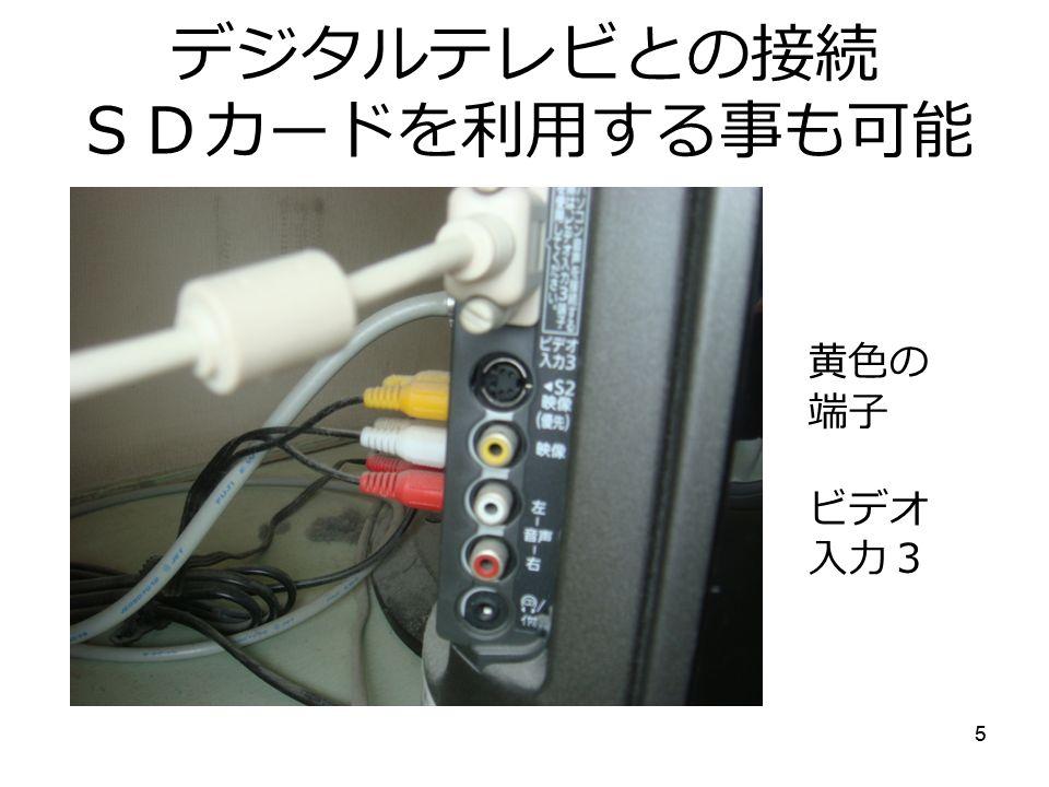 5 デジタルテレビとの接続 SDカードを利用する事も可能 5 黄色の 端子 ビデオ 入力3