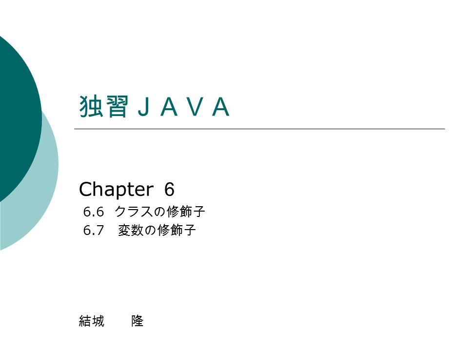 独習JAVA Chapter 6 6.6 クラスの修飾子 6.7 変数の修飾子 結城 隆
