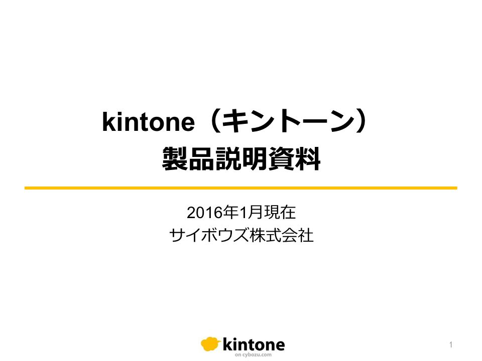 kintone (キントーン) 製品説明資料 2016 年 1 月現在 サイボウズ株式会社 1