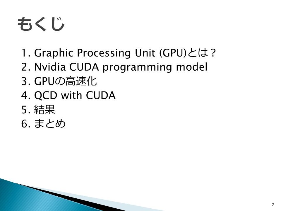 1. Graphic Processing Unit (GPU) とは? 2. Nvidia CUDA programming model 3.