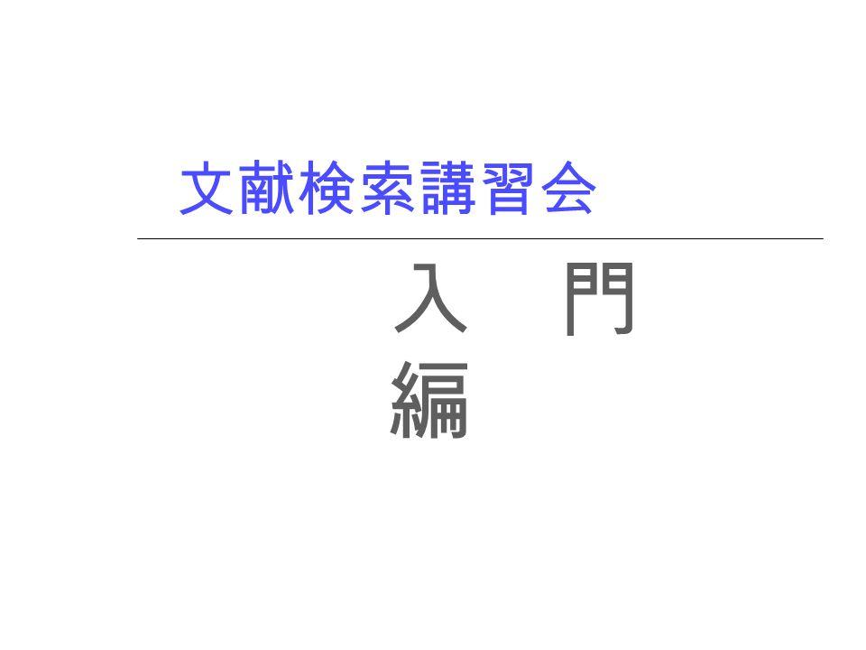 文献検索講習会 入 門 編