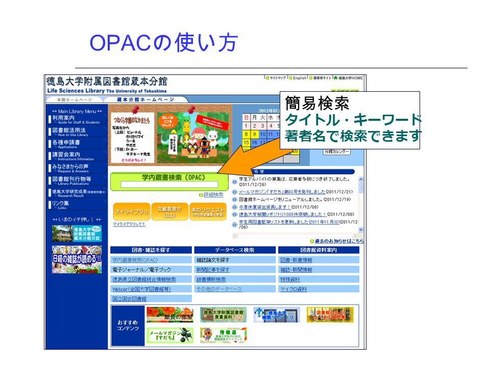 OPAC の使い方 簡易検索 タイトル・キーワード 著者名で検索できます