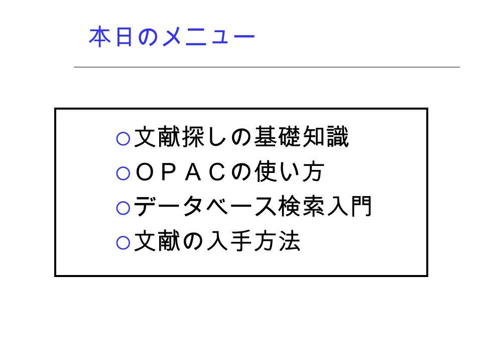 本日のメニュー  文献探しの基礎知識  OPACの使い方  データベース検索入門  文献の入手方法