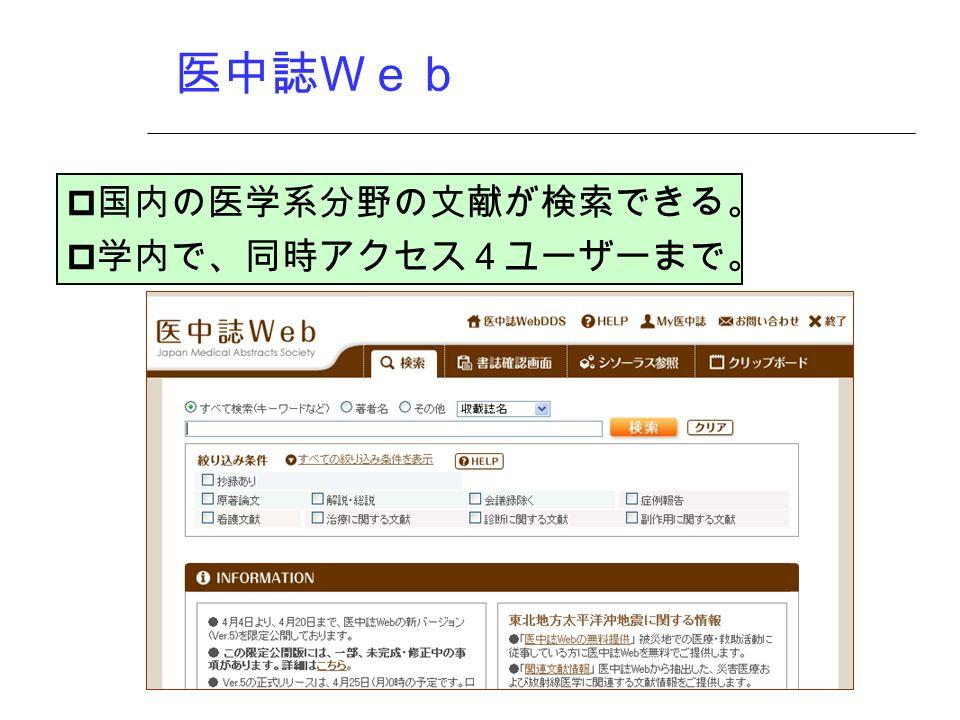 医中誌Web  国内の医学系分野の文献が検索できる。  学内で、同時アクセス4ユーザーまで。