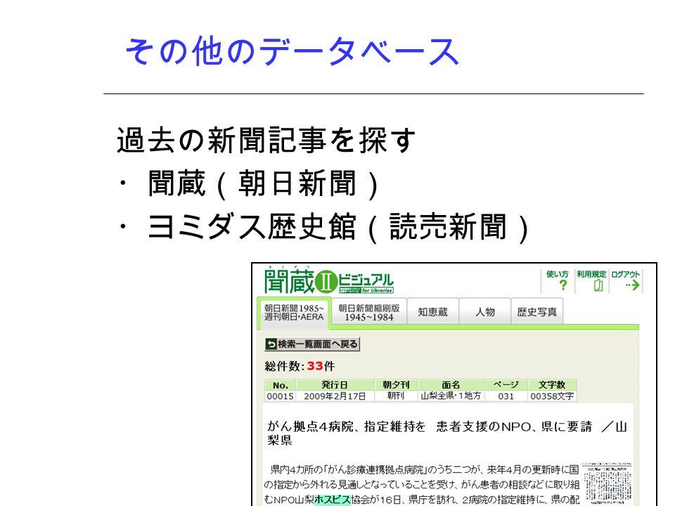 その他のデータベース 過去の新聞記事を探す ・聞蔵(朝日新聞) ・ヨミダス歴史館(読売新聞)