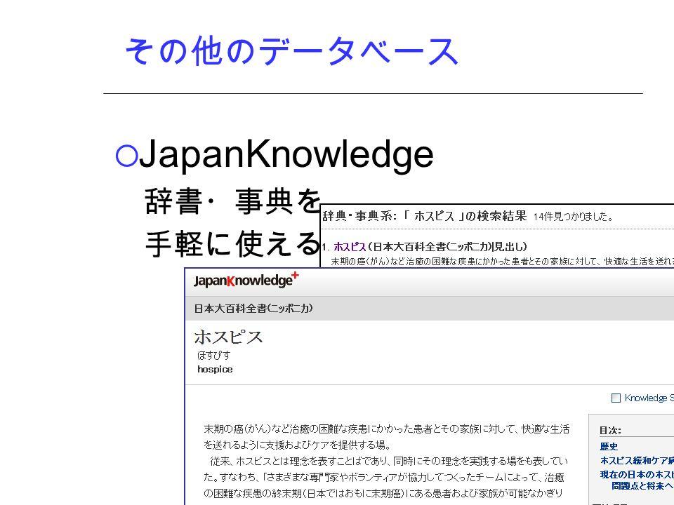 その他のデータベース  JapanKnowledge 辞書・事典を 手軽に使える
