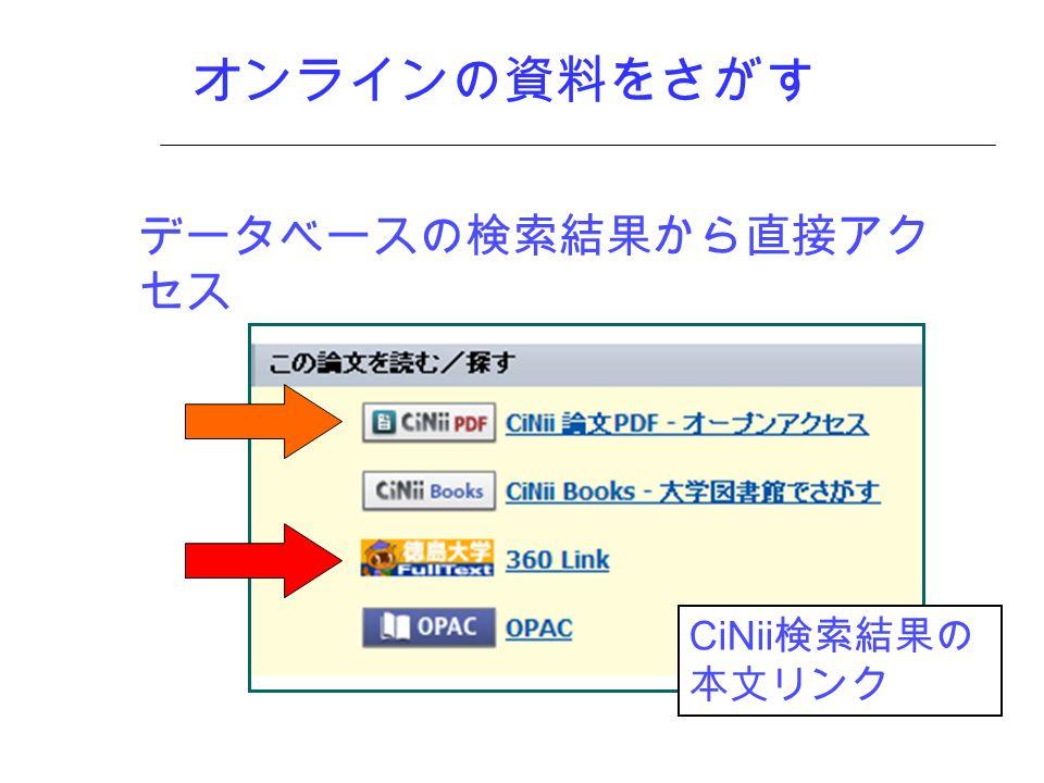 オンラインの資料をさがす データベースの検索結果から直接アク セス CiNii 検索結果の 本文リンク
