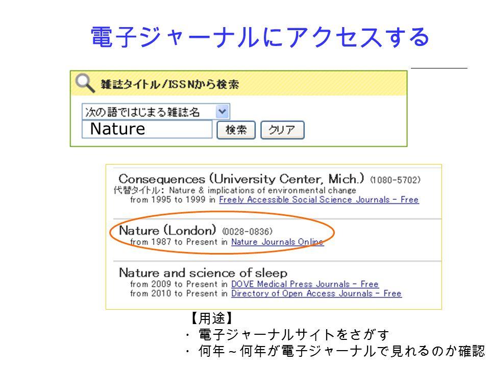 Nature 【用途】 ・電子ジャーナルサイトをさがす ・何年~何年が電子ジャーナルで見れるのか確認
