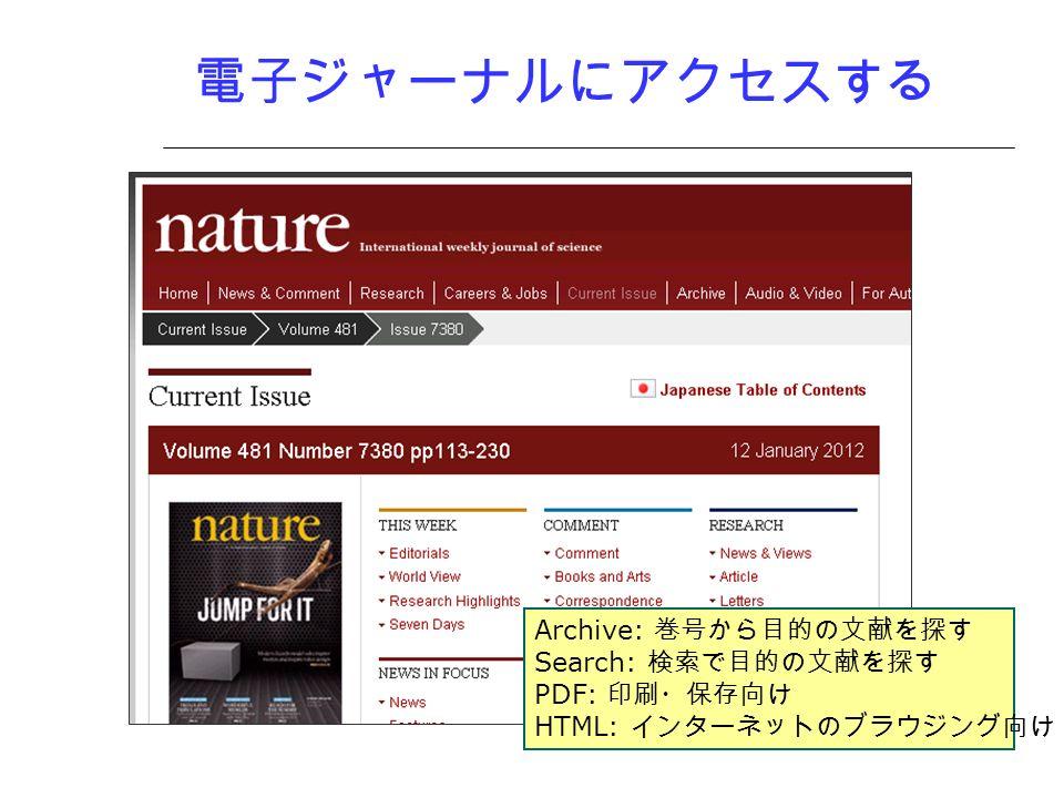 電子ジャーナルにアクセスする Archive: 巻号から目的の文献を探す Search: 検索で目的の文献を探す PDF: 印刷・保存向け HTML: インターネットのブラウジング向け