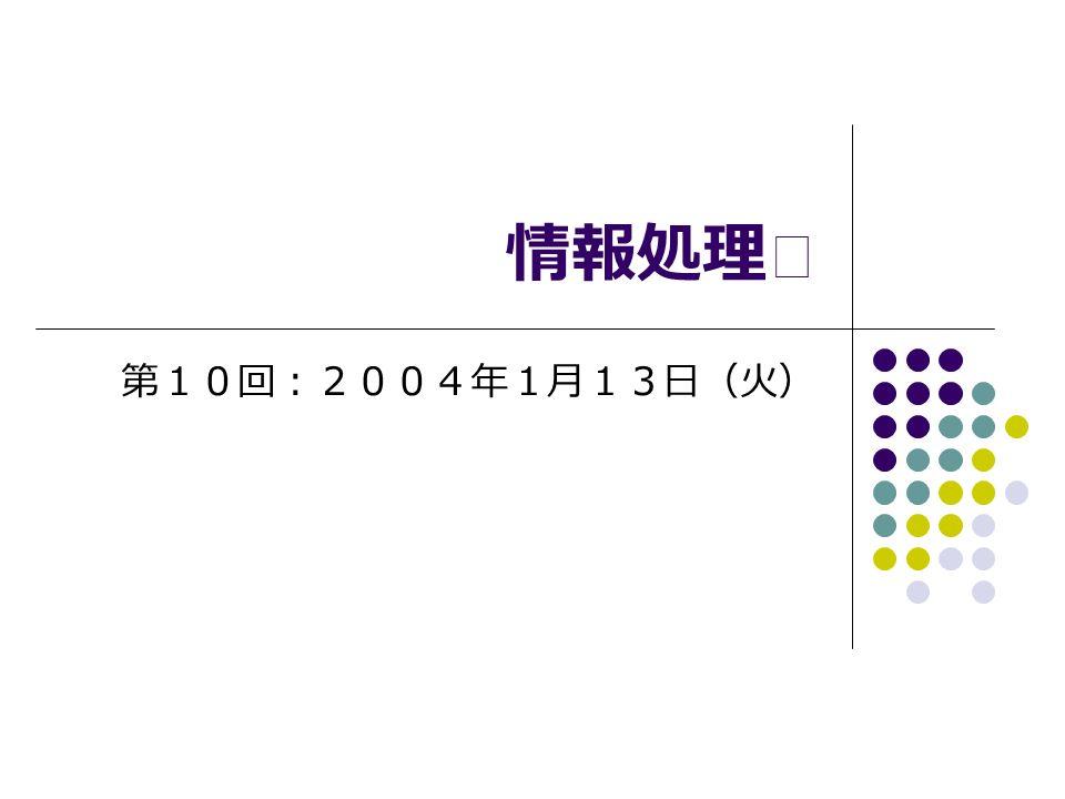 情報処理Ⅱ 第10回:2004年1月13日(火)