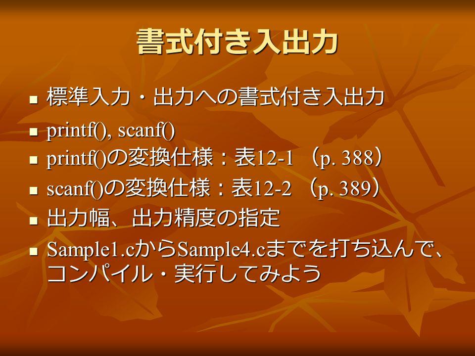 書式付き入出力 標準入力・出力への書式付き入出力 標準入力・出力への書式付き入出力 printf(), scanf() printf(), scanf() printf() の変換仕様:表 12-1 ( p.
