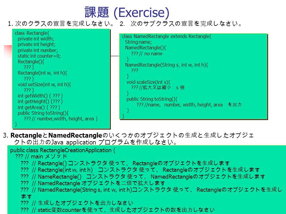 課題 (Exercise) 1. 次のクラスの宣言を完成しなさい。 2.