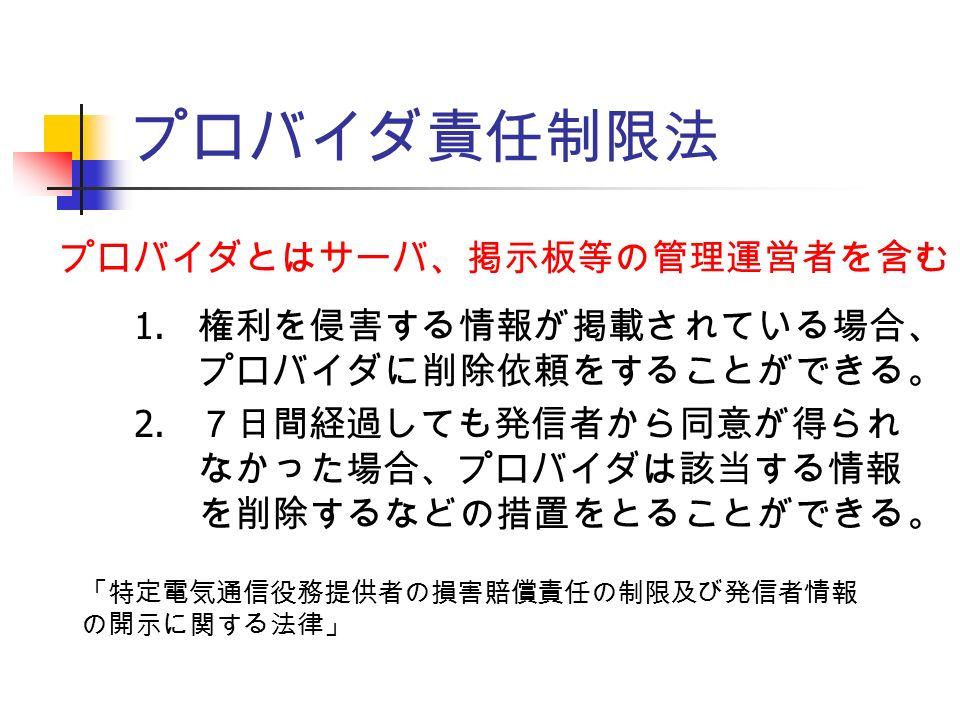 1. 権利を侵害する情報が掲載されている場合、 プロバイダに削除依頼をすることができる。 2.