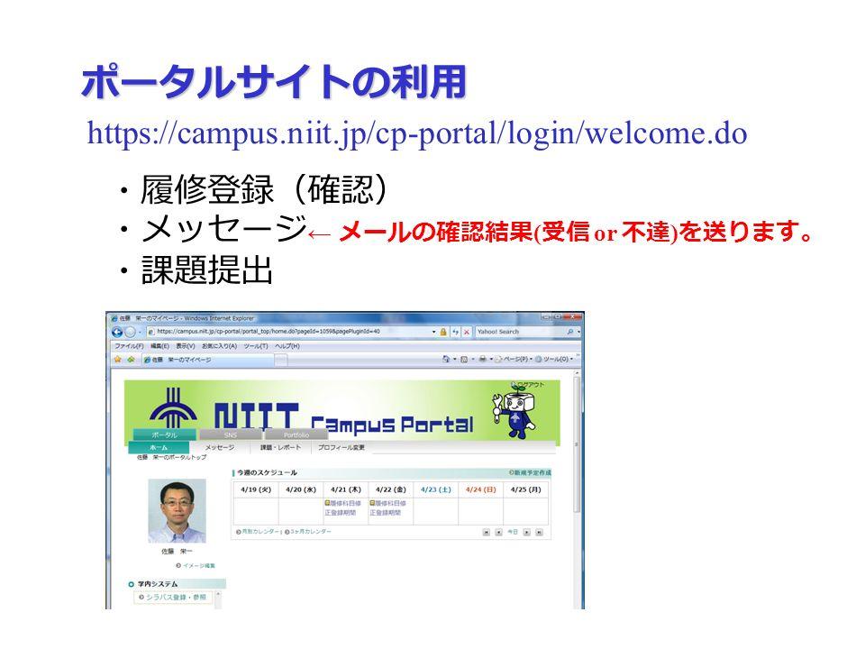 ポータルサイトの利用 ・履修登録(確認) ・メッセージ ← メールの確認結果 ( 受信 or 不達 ) を送ります。 ・課題提出 https://campus.niit.jp/cp-portal/login/welcome.do
