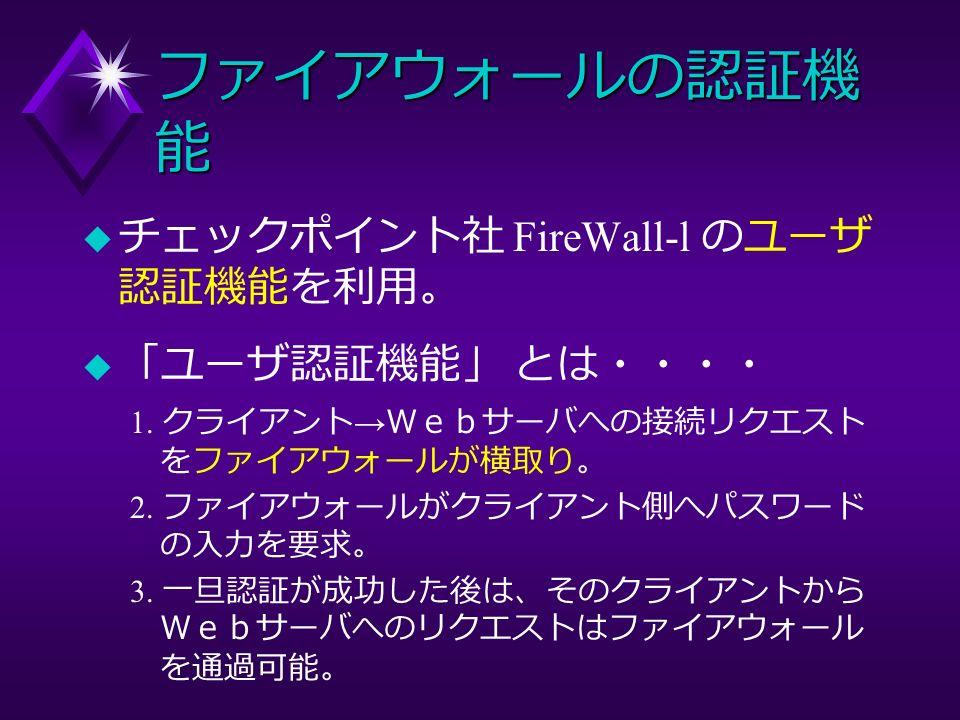 ファイアウォールの認証機 能 u チェックポイント社 FireWall-l のユーザ 認証機能を利用。 u 「ユーザ認証機能」 とは・・・・ 1.