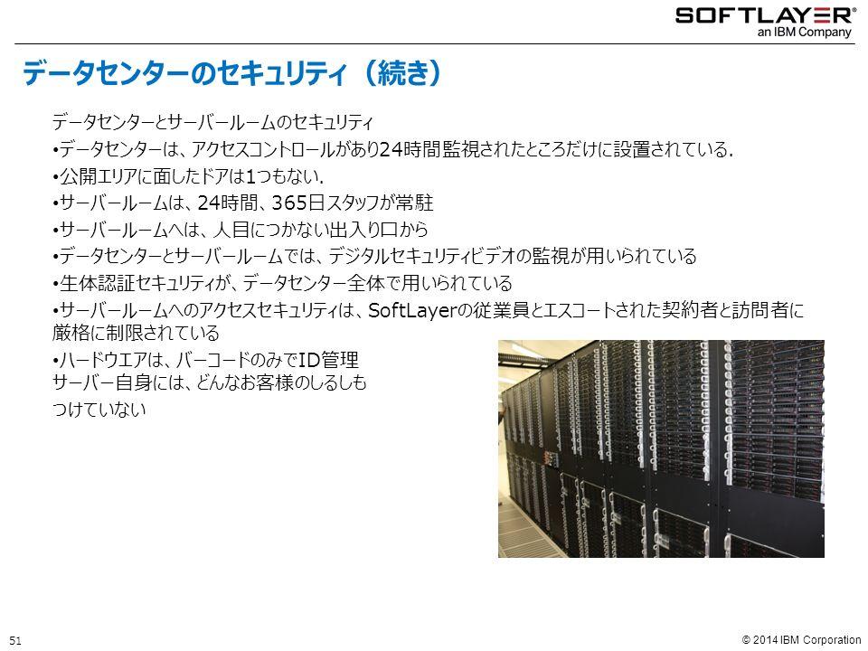 © 2014 IBM Corporation データセンターとサーバールームのセキュリティ データセンターは、アクセスコントロールがあり24時間監視されたところだけに設置されている.
