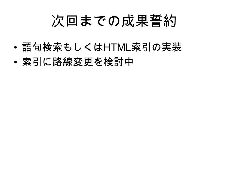 次回までの成果誓約 語句検索もしくは HTML 索引の実装 索引に路線変更を検討中