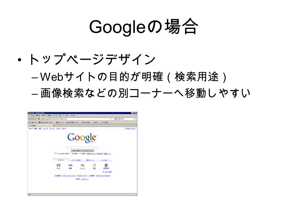 Google の場合 トップページデザイン –Web サイトの目的が明確(検索用途) – 画像検索などの別コーナーへ移動しやすい