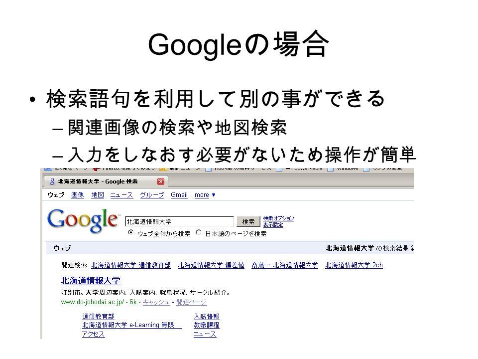Google の場合 検索語句を利用して別の事ができる – 関連画像の検索や地図検索 – 入力をしなおす必要がないため操作が簡単